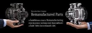 Genuine Remanufactured Parts Key Visual