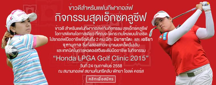 Golf Clinic_Banner_760x300