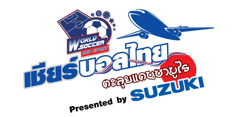Logo-เชียร์บอลหทยตะลุยแดนซามูไร presented by Suzuki